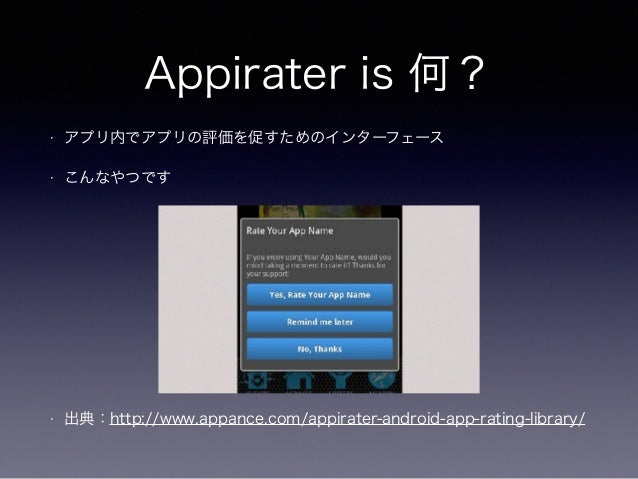 appirater android